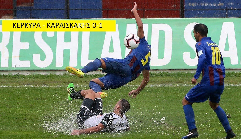 Photo of Κερκυρα – Καραισκάκης Αρτας 0-1 και Κρονος – Φλωριάδα 0-0.Ολα τα αποτελέσματα σε Β & Γ Εθνική