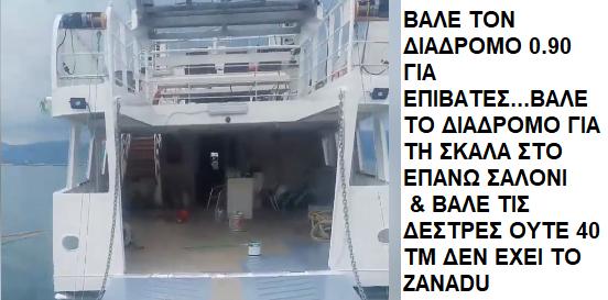 Photo of ΖΑΝΑDU:Απο 70 τμ γκαραζ ουτε 40 δεν ειναι ωφελιμος χωρος!!!Υπουργείο και Λιμεναρχειο δεν θα το δούν?