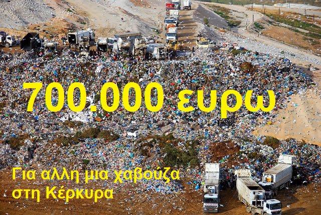 Photo of 700 χιλιάδες ευρω η μελέτη για νεο ΧΥΤΥ….Το πάρτι με τα σκουπίδια συνεχίζεται…Πέφτουν βροχή τα ευρώπουλα!!!
