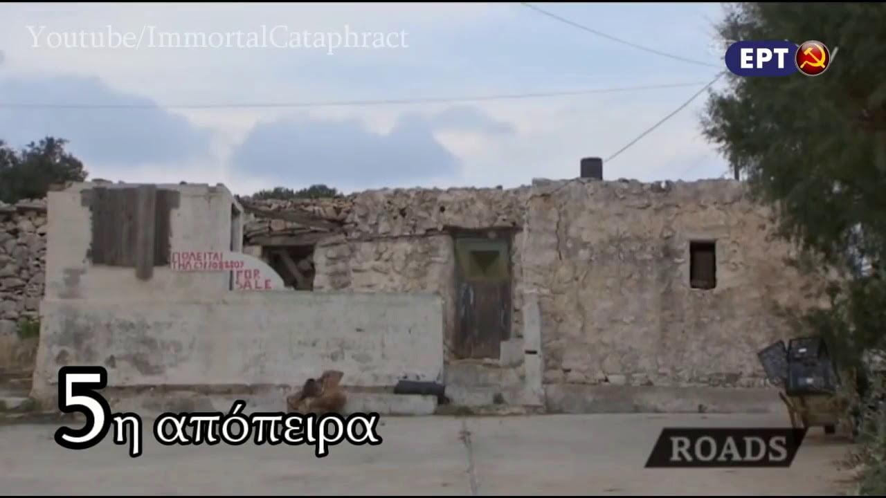 Photo of Εργολαβία της ΕΡΤ για να εντάξουν λαθρομετανάστες στα νησιά που κατέστησαν με την πολιτική τους ακατοίκητα..