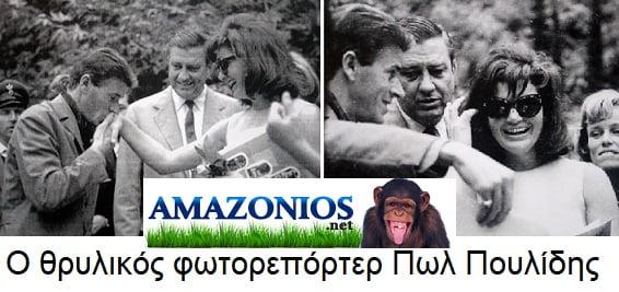 Photo of Εφυγε απο τη ζωη ο Φωτορεπόρτερ Πωλ Πουλίδης..