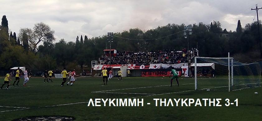 Photo of Βόλος – Κέρκυρα 2-1 (video) και Λευκίμμη – Τηλυκράτης 3-1 σε εξ αναβολής συνάντηση.