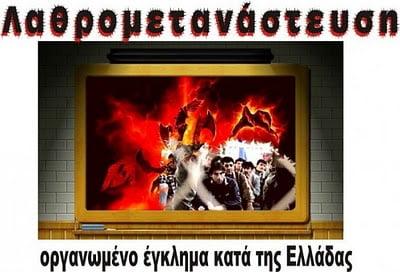Photo of Ημερομηνία τυπικού θανάτου του σύγχρονου Ελληνικού κράτους 12/12/2018