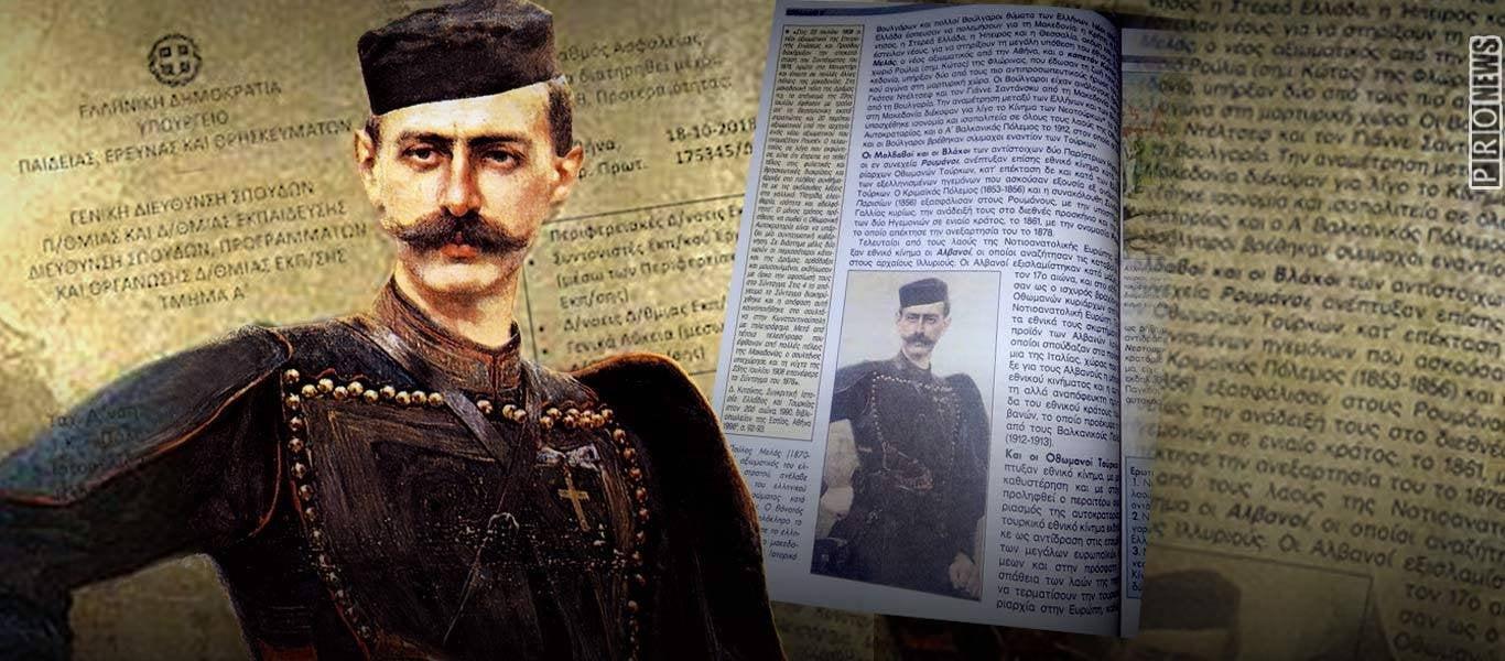 Photo of Ξεκίνησε η αλλοίωση της ελληνικής Ιστορίας για χάρη των Σκοπιανών: Εκτός διδακτέας ύλης ο Παύλος Μελάς