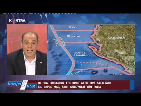 Photo of VIDEO:Πως παραδίδουν την ΑΟΖ και τον ορυκτό πλούτο των Διαποντίων Νησων(Οθωνοί-Ερείκουσα-Μαθρακι)στην Αλβανία