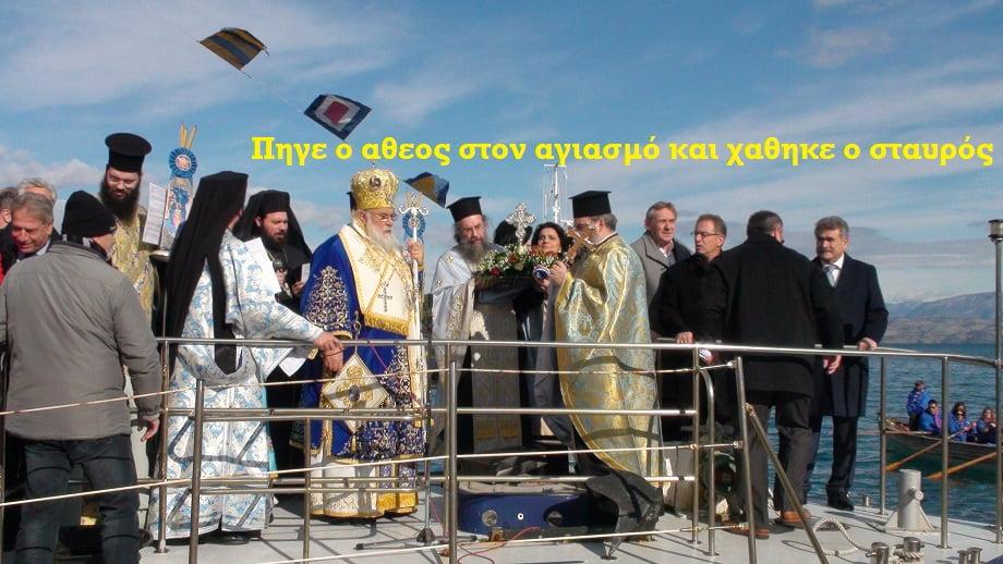 Photo of Πηγε ο αθεος Δημαρχος Κέρκυρας στον Αγιασμό και χάθηκε ο σταυρός!!!!