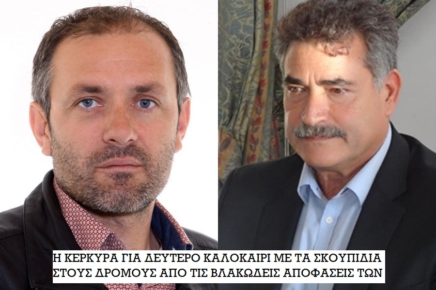 Photo of Νικολουζος και Ασπιώτης τελειώνουν τη Κερκυρα…Δεν δίνει άδεια για Λευκιμμη η ΠΙΝ!!!!