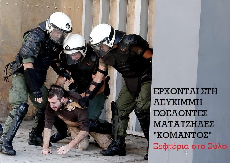 "Photo of Διμοιρία με εθελοντές ""κομάντος"" έρχεται στη Κέρκυρα να αντικαταστήσει τις απρόθυμες διμοιρίες!!"