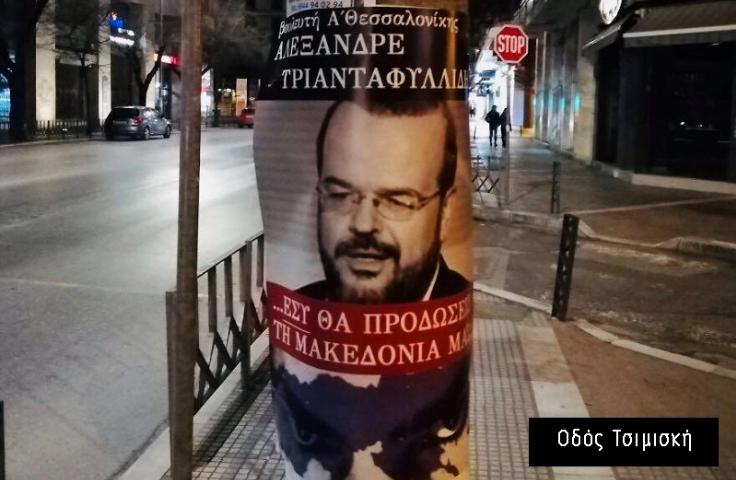 Photo of Ολονύκτια επιχείρηση κατά πατριωτών με συλλήψεις για  αφίσες και sms κατά των Προδοτών!!