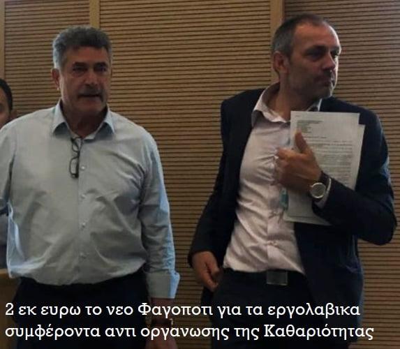 Photo of Νεο Φαγοπότι 2 εκ ευρω για εργολάβους αποκομιδης σκουπιδιών!!! Κανει πάρτυ ο Νικολούζος με τον Ασπιώτη…