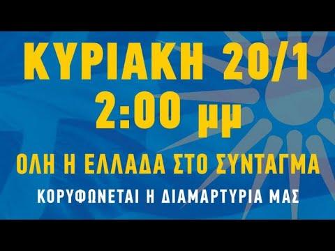 Photo of Θα βουλιάξει το Συνταγμα….Ορδες Ελλήννων  (1,5 εκ) για τη Μακεδονία κατά της προδοσίας