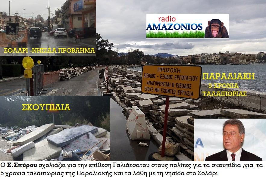 Photo of Ο Σπύρος Σπύρου για την επίθεση Γαλιατσάτου σε πολίτες για τα σκουπίδια για τα 5 χρονια ταλαιπωρίας στη Παραλιακή & νησίδα Σολάρι..