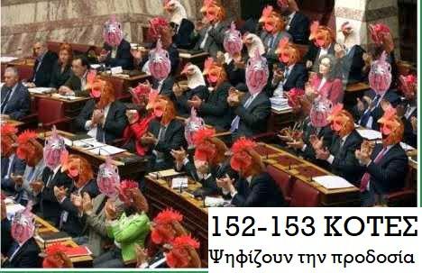Photo of Πρόθυμες κότες για την προδοσία της Μακεδονίας….Ψηφίζουν βιαστικά την Πέμπτη!!!