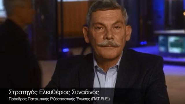 Photo of Στρατηγός Συναδινός… Αν ψηφιστεί η ΠΡΟΔΟΤΙΚΗ και ΑΚΥΡΗ Συμφωνία των Πρεσπών…εχει ισόβια..(video)