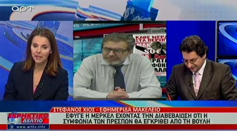 "Photo of Στ.Χίος: ""Πολιτικό πραξικόπημα"" Χρειάζονται 180 και όχι 151 βουλευτές για τις Πρέσπες. Προδοτικά όσα συμβαίνουν»"
