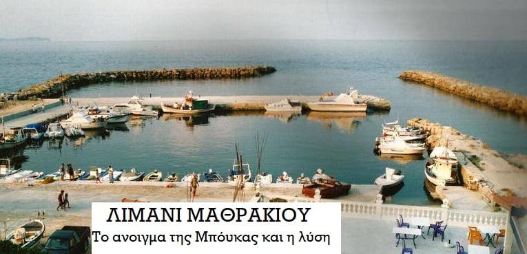 Photo of Μια μετακίνηση βράχων στο Μαθράκι δίνει λύση για μεγαλύτερο πλοίο στη γραμμή των Διαποντίων