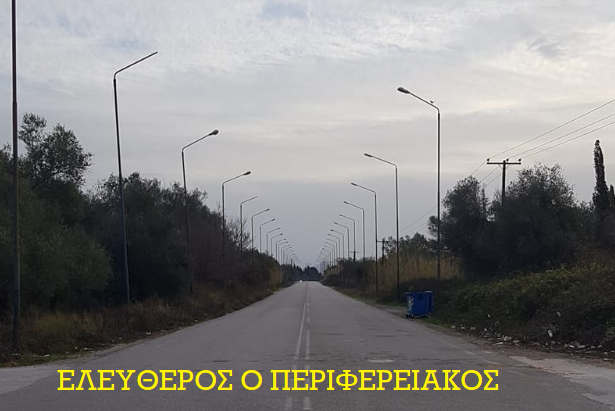 Photo of Εφυγαν τα ΜΑΤ απο τον Περιφερειακό Λευκίμμης ……