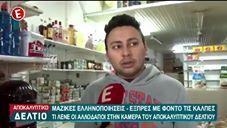 Photo of Ολοι οι λαθρομεταναστες που τους δινει χαρτια και επιδόματα  ο Τσίπρας τον ψηφίζουν.Η αντικατάσταση του Ελληνα.