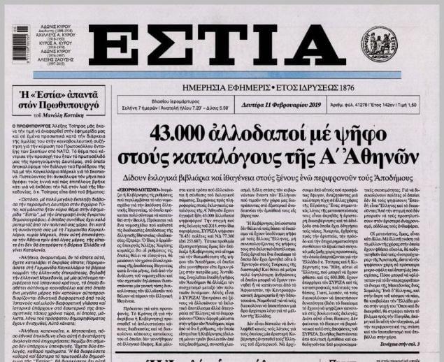 Photo of 43.000 Ελληνοποιήσεις λαθρομεταναστών μονο στην Αττική!!!!