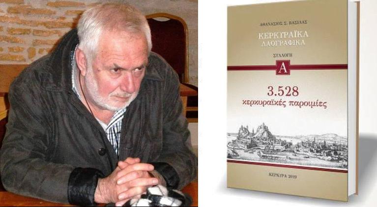 Photo of Παρουσίαση βιβλίου συλλογής παροιμιων του Θανάση Βασιλά στις 03/04 στο Φαληράκι.