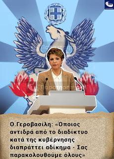 Photo of Ο.Γεροβασίλη: «Όποιος αντιδρά από το διαδίκτυο κατά της κυβέρνησης διαπράττει αδίκημα – Σας παρακολουθούμε όλους»