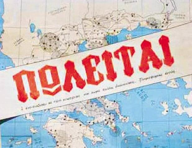 Photo of Πάνω απο 6 τρις ευρώ θα εισπράξει το Υπερταμείο στα επόμενα 35 χρόνια της από την κλοπή της Ελληνικής Δημόσιας περιουσίας