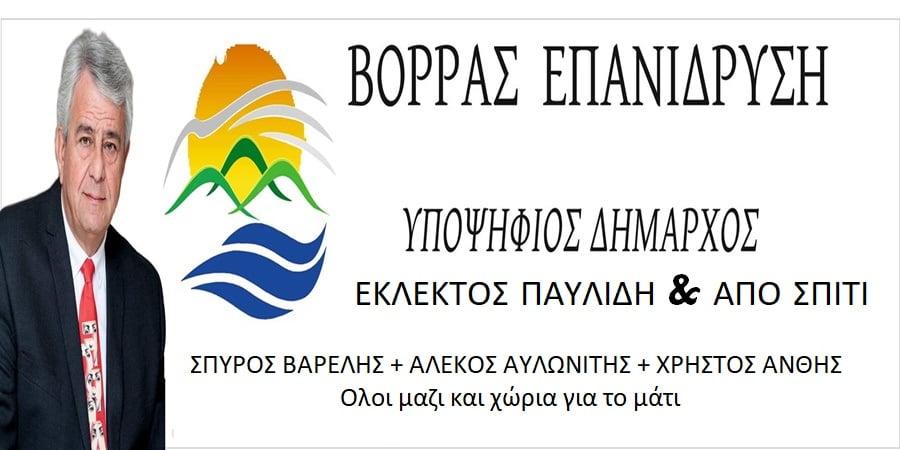 "Photo of Η ""συμφωνία"" των τριών για το Δήμο του Βορρά στη Κέρκυρα"
