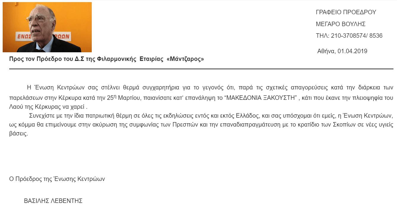 Photo of Συγχαρητήρια επιστολή της Ένωσης Κεντρώων στην Φιλαρμονική Μαντζαρος για το παιάνισμα του Μακεδονία Ξακουστή