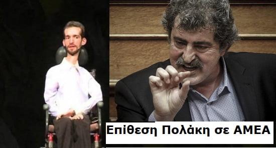 Photo of Πολάκης κατα Κυμπουρόπουλου που παλεύει από τα 14 ετων  σε αναπηρικό αμαξίδιο!!!