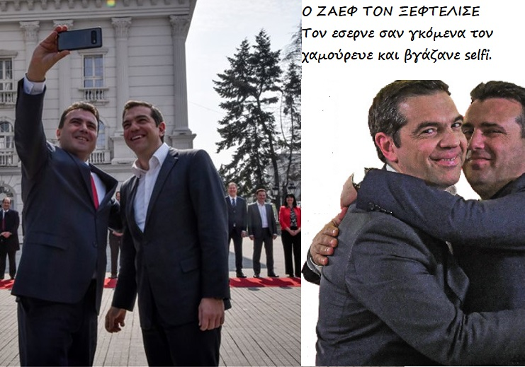 Photo of Ο Αλεξ χασκογελούσε για το επιτυχημένο ξεπούλημα της Μακεδονίας και ο Ζαεφ τον έσερνε σαν γκόμενα!!!