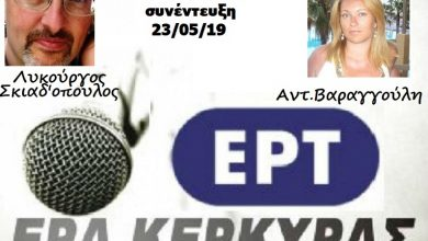 Photo of H Υπ. Ευρωβουλευτής Αντολένα Βαραγγούλη στην ΕΡΑ Κέρκυρας για τις Ευρωεκλογές.