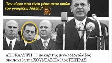 Photo of Χαμος στη Βουλή απο τις αποκαλύψεις για το πατερα του Τσίπρα επι Χούντας..