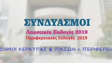 Photo of Οι 31 συνδυασμοί  στους τρείς Δήμους της Κέρκυρας του Δήμου Παξών και στην Περιφέρεια