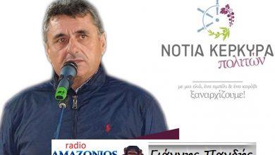 Photo of Γιάννης Πανδής και Νότια Κέρκυρα Πολιτων…
