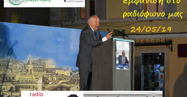 Photo of Η στράτευση του Χρύσανθου Σαρλή ηρθε βλέποντας την παράλυση στο Δήμο Κέρκυρας.