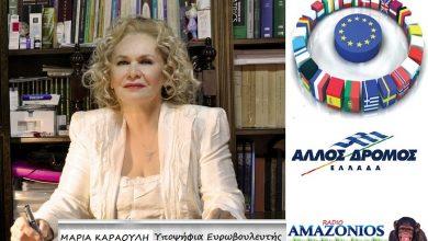 Photo of Η Μαρία Καραούλη – Γιαννάτου υποψήφια στις Ευρωεκλογές με Ν.Μαριά & τον ΑΛΛΟ ΔΡΟΜΟ