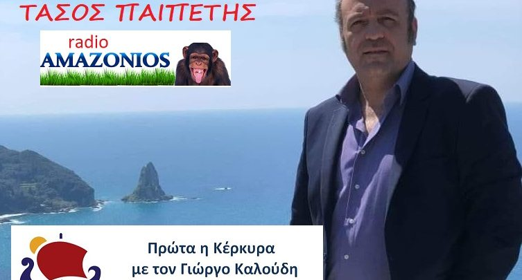 Photo of Ο Τάσος Παιπέτης για την Κάθοδο του στις Δημοτικές Εκλογές..στο Δήμο Κέρκυρας