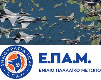 Photo of ΕΠΑΜ:Προδοσία με υποχωρήσεις και εναπόθεση των κυριαρχικών δικαιωμάτων Ελλάδας σε ΝΑΤΟ & Ε.Ε
