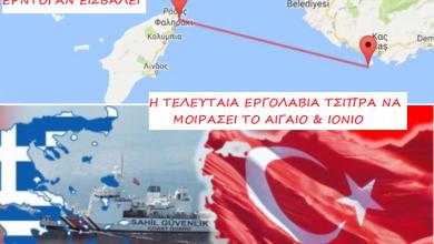 Photo of Νεα ντροπιαστική εντολή απόσυρσης των πολεμικών μας μεταξυ Ρόδου & Καστελόριζου για την Τουρκία!!