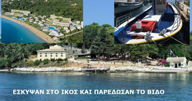 Photo of Δούλοι για το Ικος  στο Δήμο Κέρκυρας ….Κατάργησαν το καραβάκι  για το Βίδο & τις παιδικές κατασκηνώσεις !!!