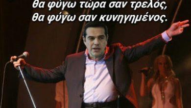 "Photo of Ο Τσίπρας αποφεύγει να μιλήσει για τον ""Ρασπούτιν""…."