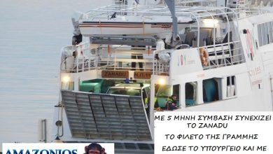 Photo of 5αμηνη  ανάθεση στο Ζάναντου αντί ετους για τα Διαπόντια νησιά!!!