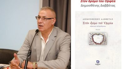 Photo of Στην Κέρκυρα 30/07 ωρα 21.30  η παρουσίαση της νέας ποιητικής συλλογής του Δ.Δαββέτα