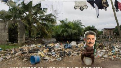 Photo of Νιγηρία έκανε τη Κέρκυρα Νικολούζος – Ασπιώτης…Ογκοι σκουπιδιών και Χωματερές – Ιουλιος 19