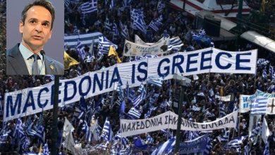 Photo of Παίζουν με το Μακεδονικό στη ΝΔ…Το Δημοψήφισμα το ξέρεις Κυριάκο?