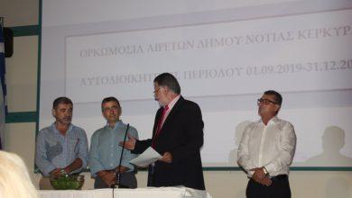 Photo of Ξεκίνησαν οι Ορκωμοσίες των νεων αιρετων στους Δήμους Κέρκυρας.Τη Δευτέρα και η ΠΙΝ