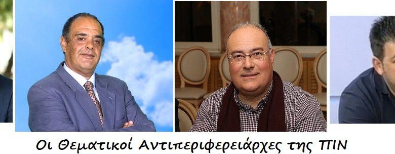Photo of Ορφανουδάκης ,Ζορμπάς ,Ιωάννου και Αλεξάκης οι Θεματικοί Αντιπεριφερειάρχες