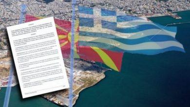 Photo of Τα πρώην Σκόπια αποκτούν ΑΟΖ και Λιμάνι τη Θεσσαλονίκη!!!