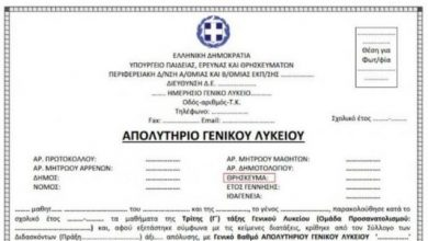 Photo of Υπεγράφη η απόφαση για τα απολυτήρια χωρίς θρήσκευμα και ιθαγένεια