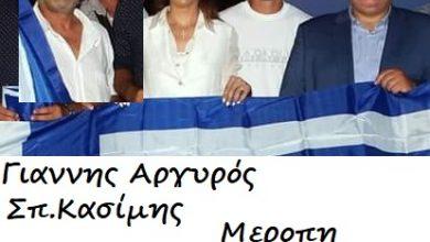 Photo of Η Δήμαρχος διέσπασε τα Διαπόντια Νησιά….Οι εκλεγμένοι στο Μαθράκι δεν θέλουν Αντιδήμαρχο!!!